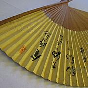Vintage Japanese Lover's Poetry Folding Fan