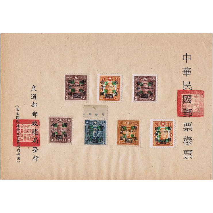 Republic of China Stamp Set Specimen
