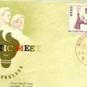 1958: Japan. 13th Athletic Meet  FDC.
