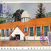 1924: Old Japan: Okayama Postcard to Wien