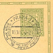 1930: Fourth International Zionist Congress in Praha. Fine postcard