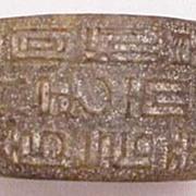 Rare Wide Archaic Jade Bangle
