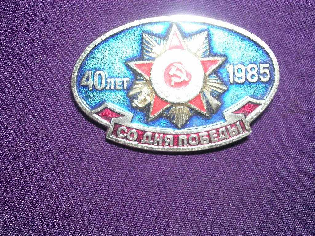 SOVIET Russian 1985 Badge